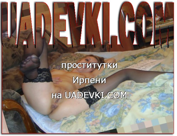 проститутки Ирпени