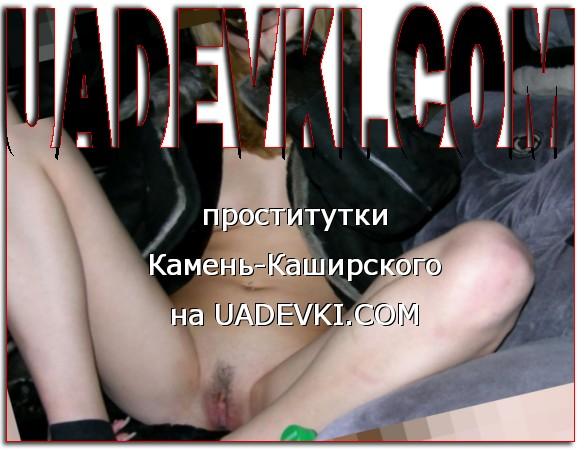 проститутки Камень-Каширского