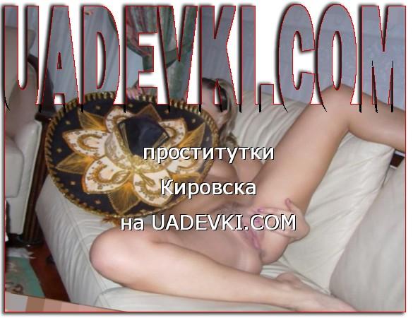 проститутки Кировска