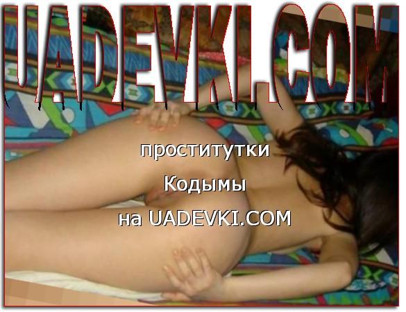 проститутки Кодымы