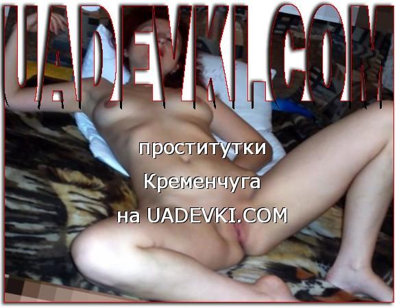 проститутки Кременчуга