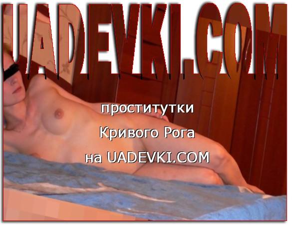 проститутки Кривого Рога