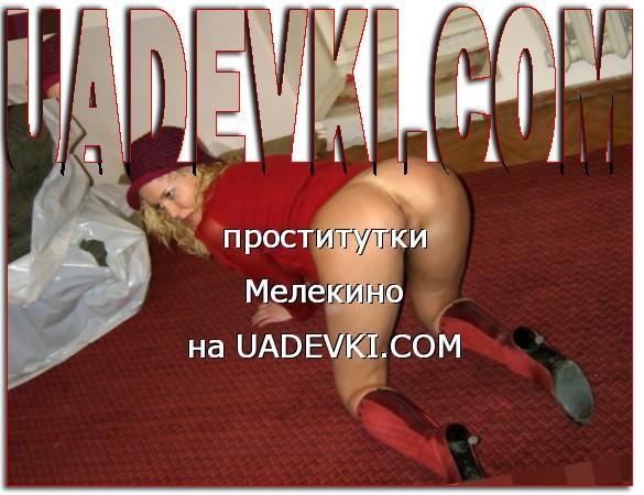 проститутки Мелекино