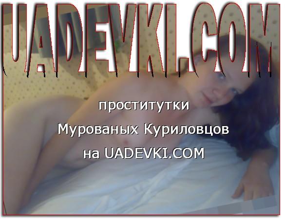 проститутки Мурованых Куриловцов