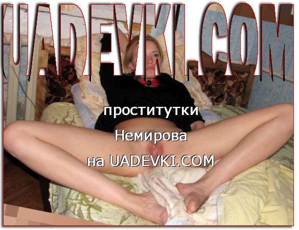 проститутки Немирова
