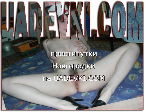 проститутки Новгородки