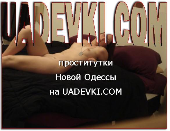 проститутки Новой Одессы