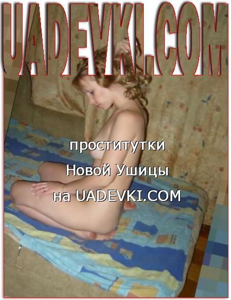проститутки Новой Ушицы