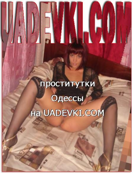 проститутки Одессы