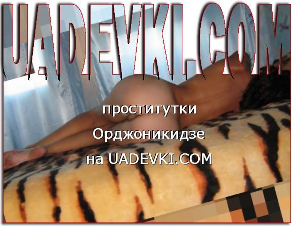 проститутки Орджоникидзе