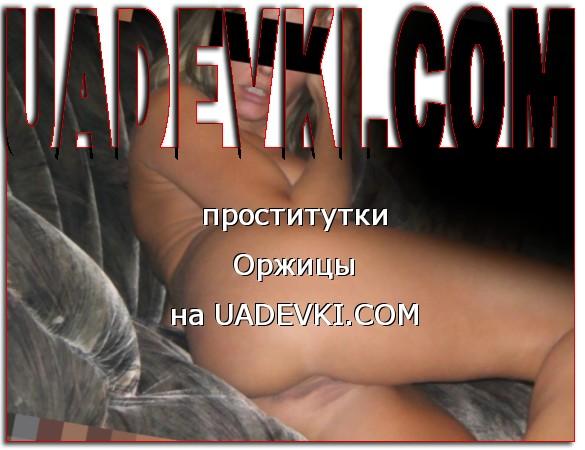 проститутки Оржицы