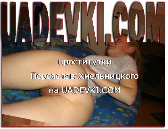 проститутки Переяслав-Хмельницкого