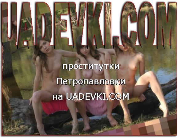 проститутки Петропавловки
