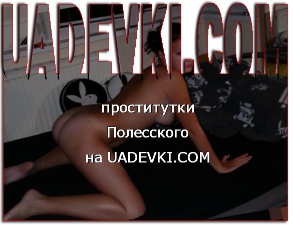 проститутки Полесского