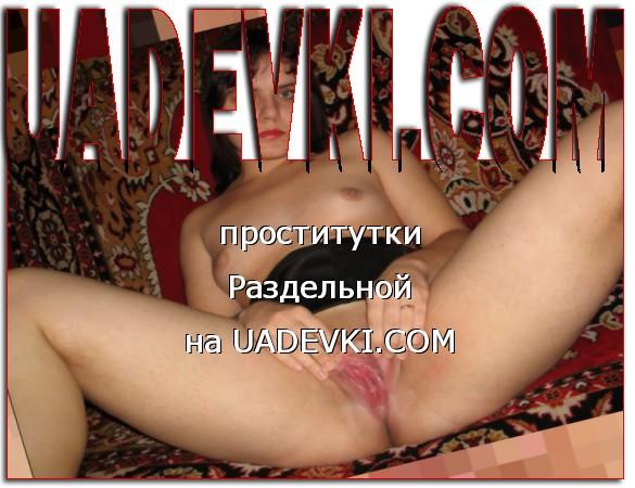 проститутки Раздельной