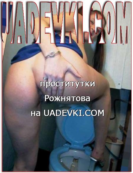 проститутки Рожнятова