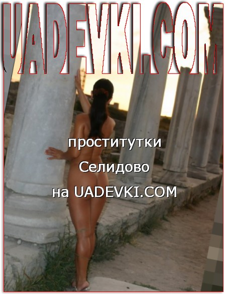 проститутки Селидово
