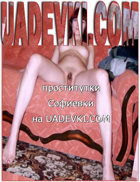 проститутки Софиевки