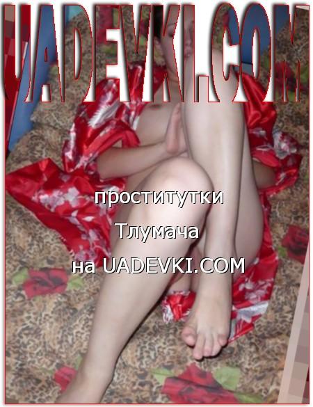 проститутки Тлумача