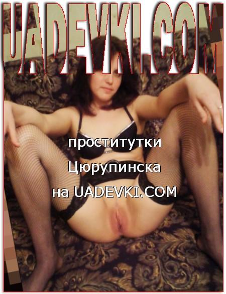 проститутки Цюрупинска