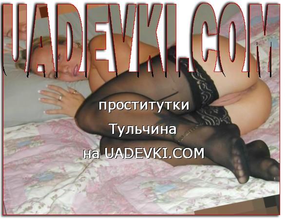 проститутки Тульчина
