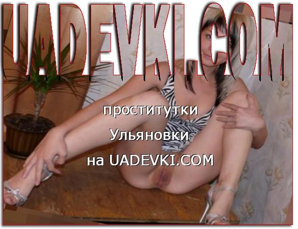 проститутки Ульяновки