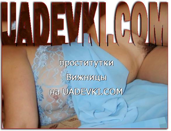 проститутки Вижницы