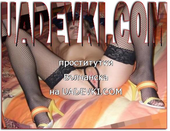 проститутки Волчанска
