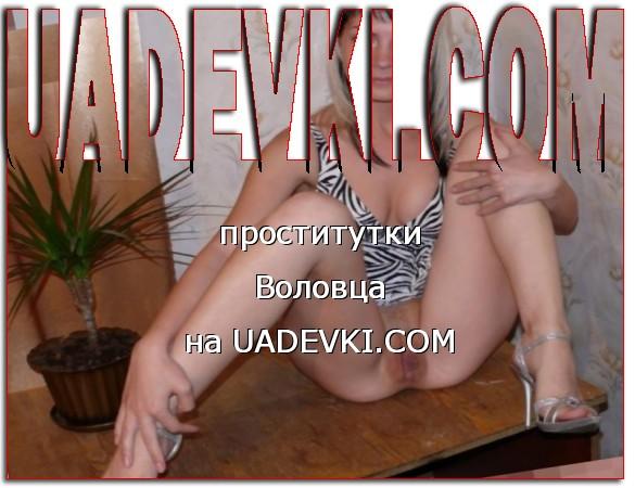 проститутки Воловца
