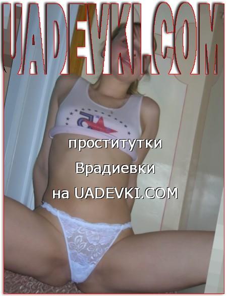 проститутки Врадиевки