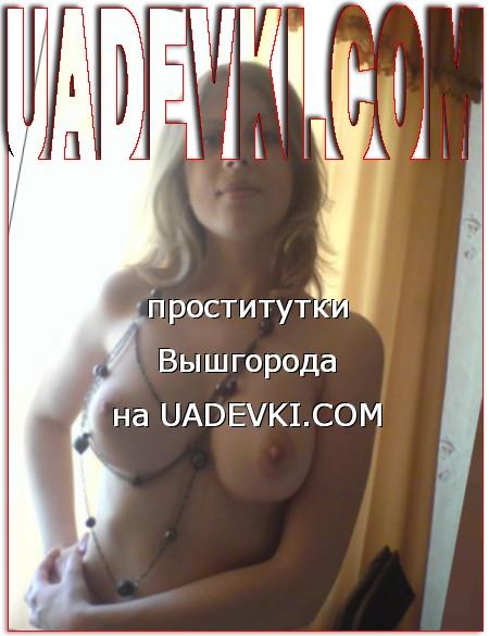 проститутки Вышгорода