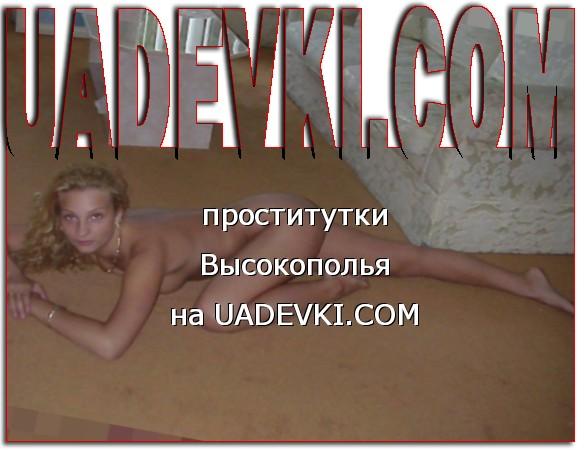 проститутки Высокополья