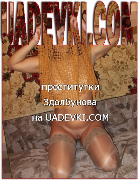 проститутки Здолбунова