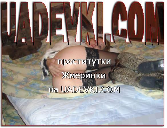 проститутки Жмеринки